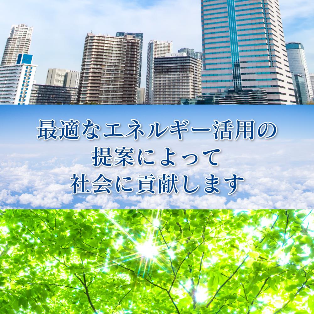 最適なエネルギー活用の提案によって社会に貢献します